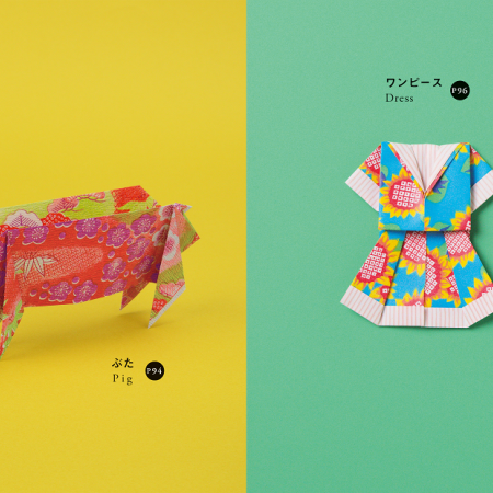 origami_006-007.png