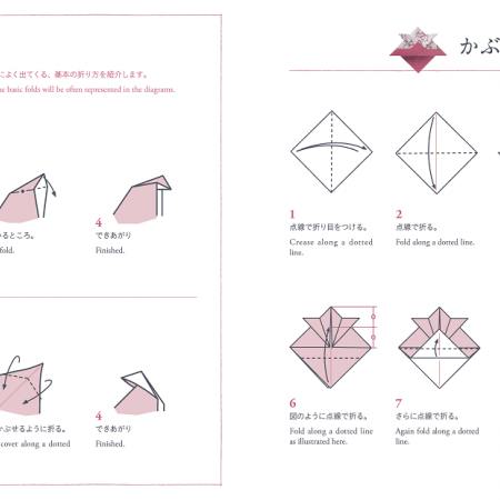 origami_084-085.png