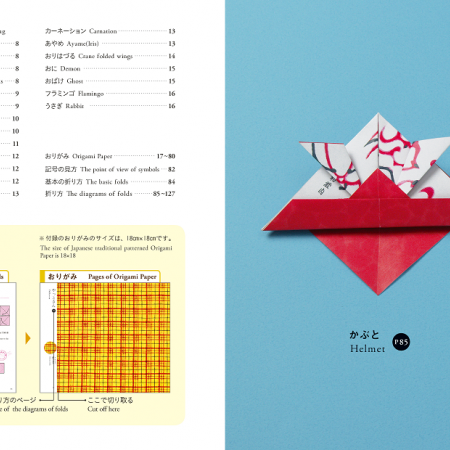 origami_002-003.png
