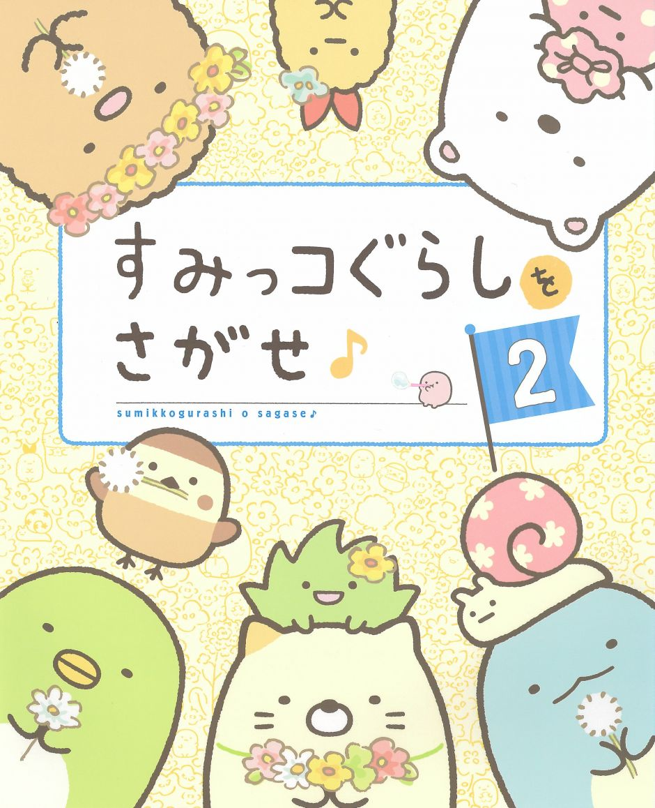 Where's Sumikko Gurashi? Vol. 2  (3 volume series)