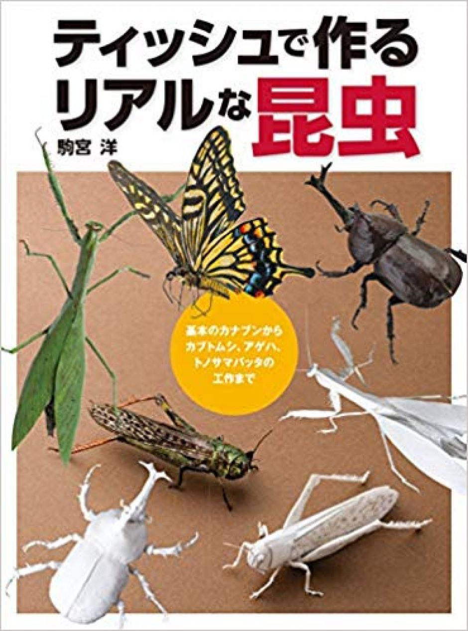 Realistic Tissue Paper Insects