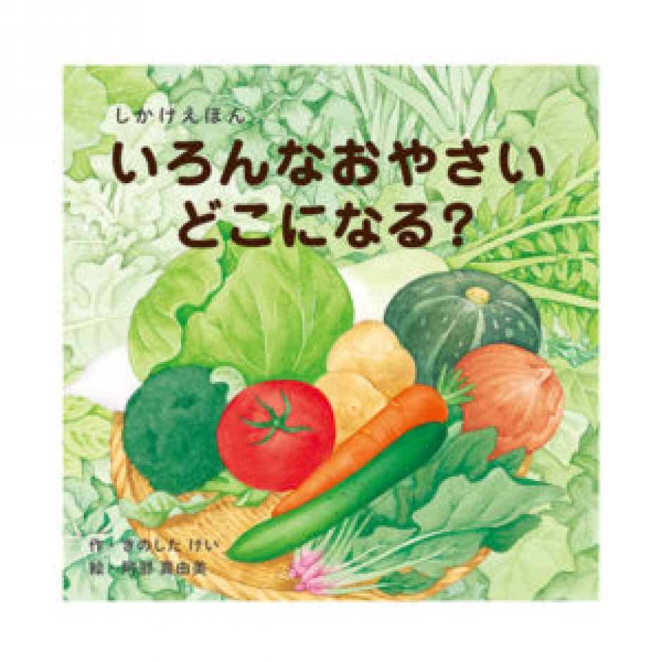 What Vegetable is This?: A Lift-the-Flap Board Book