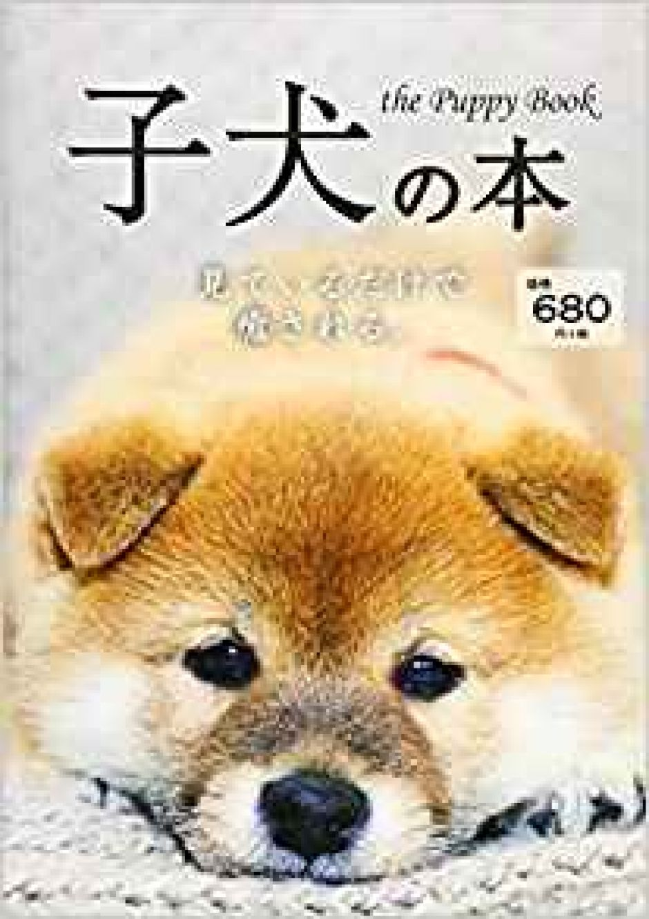 The Puppy Book
