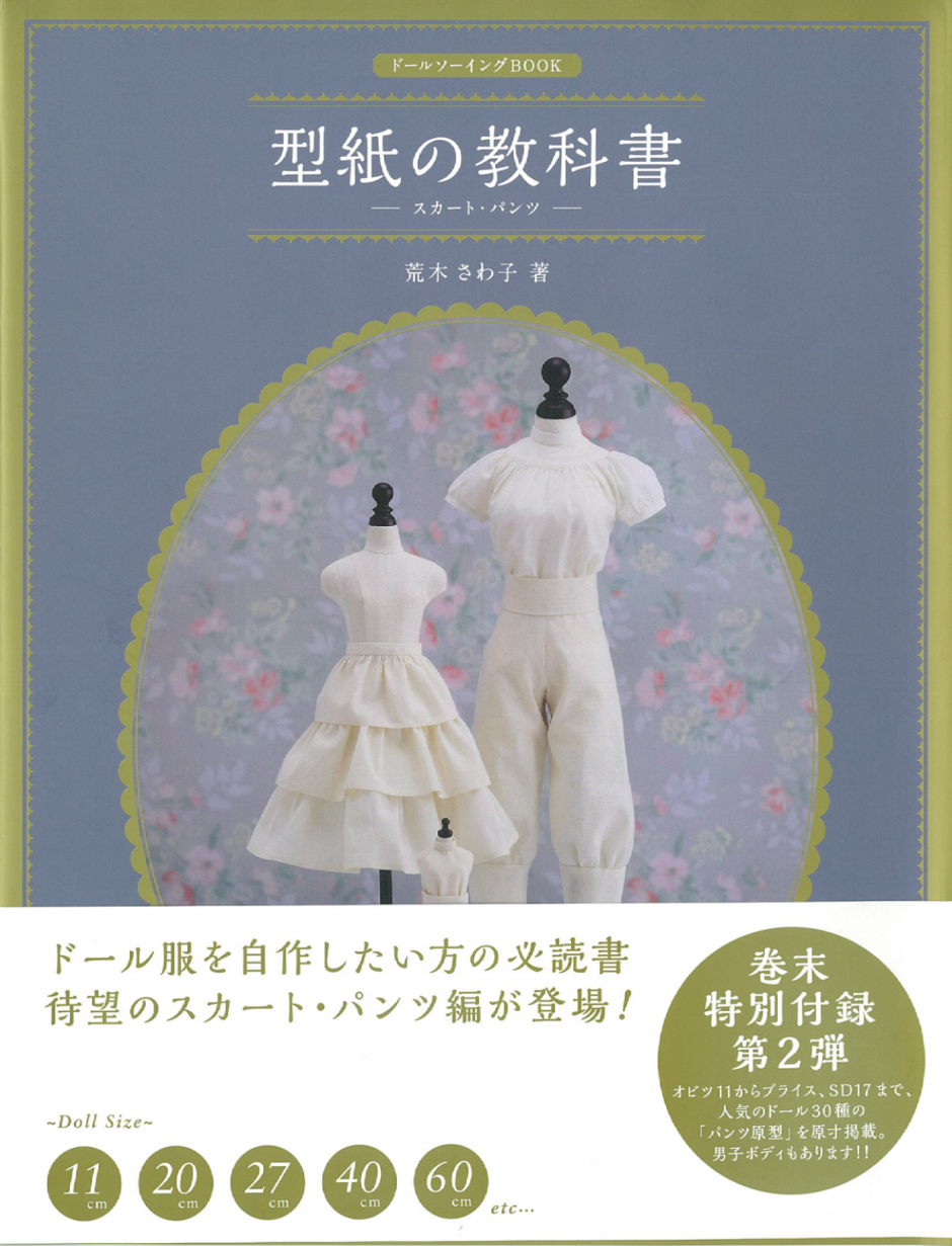 Doll Clothes Pattern Textbook: Skirts & Pants