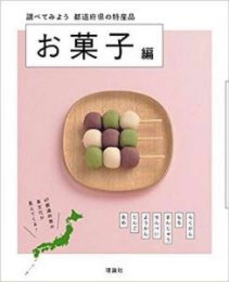 Specialty Sweets from Japan`s 47 Prefectures