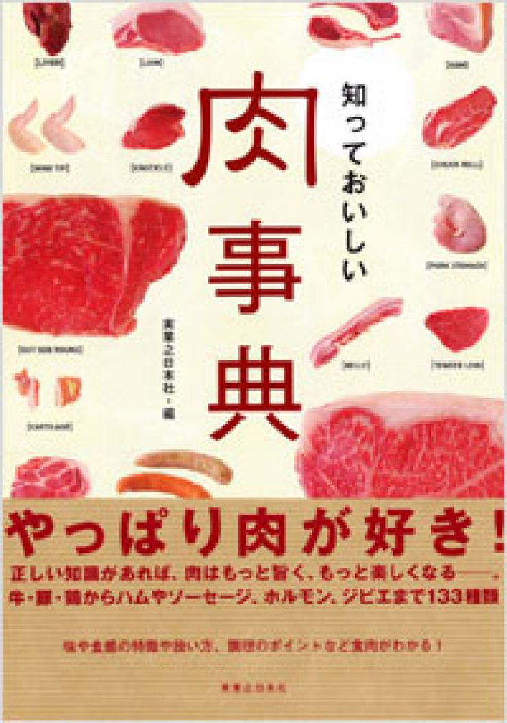 The Book of Meat